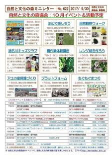 No.622自然と文化の森協会:10月イベント&活動予定2017.9.jpg