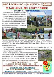 No.625第14回猪名川・藻川水辺まつりを開催�A2017.10.jpg