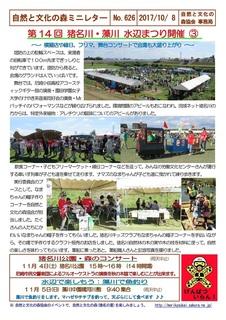No.626第14回猪名川・藻川水辺まつり開催�B2017.10.jpg