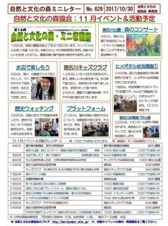 No.629自然と文化の森協会:11月イベント&活動予定2017.10.jpg