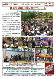 No.631第1回猪名川公園・森のコンサート2017.11.jpg