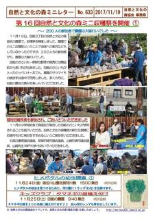 No.633第16回自然と文化の森ミニ収穫祭を開催�@2017.11.jpg