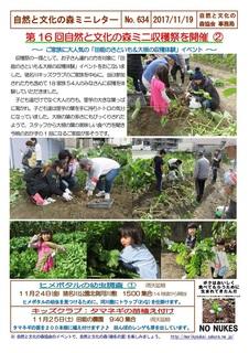 No.634第16回自然と文化の森ミニ収穫祭を開催�A2017.11.jpg