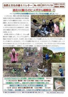 No.635猪名川(藻川)のヒメボタル観察会�@2017.11.jpg