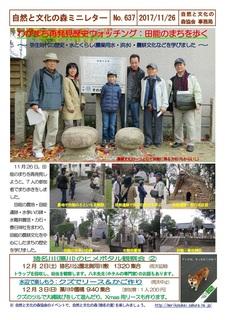 No.637わがまち再発見歴史ウォッチング:田能のまちを歩く2017.11.jpg