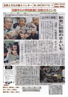 No.638尼崎市の小学校給食に田能のさといも2017.11.jpg