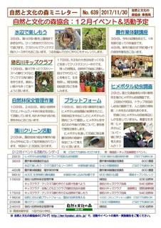 No.639自然と文化の森協会:12月イベント&活動予定2017.11.jpg