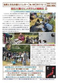 No.640猪名川(藻川)のヒメボタル観察会�A2017.12.jpg