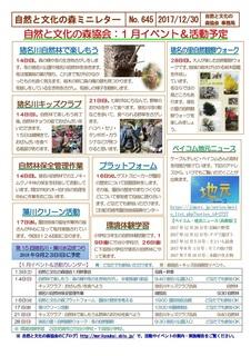No.645自然と文化の森協会:1月イベント&活動予定2017.12.jpg