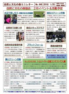 No.648自然と文化の森協会:2月イベント&活動予定2018.1.jpg