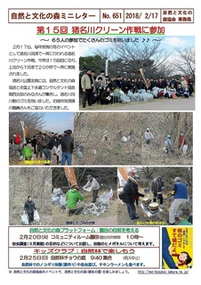 No.651第15回猪名川クリーン作戦に参加2018.2.jpg