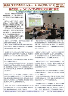 No.654第2回ひょうご子どもの水辺交流会に参加2018.3.jpg
