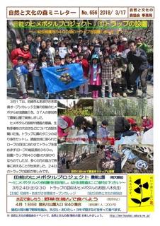 No.656田能のヒメボタルプロジェクト:�@トラップの設置2018.3.jpg