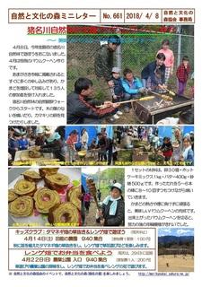 No.661猪名川自然林の木陰でバウムクーヘン作り2018.4.jpg