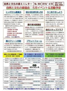 No.664自然と文化の森協会:5月イベント&活動予定2018.4.jpg