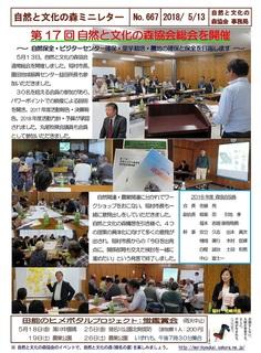 No.667第17回自然と文化の森協会総会を開催2018.5.jpg