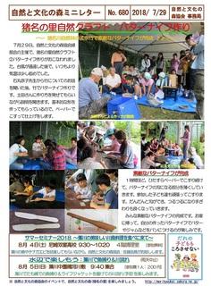 No.680猪名の里自然クラフト:バターナイフ作り2018.7.jpg