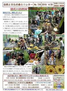 No.724猪名川自然林でバウムクーヘン作り2019.4.jpg