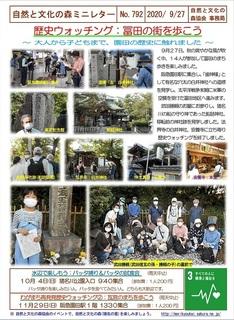 No.792歴史ウォッチング:冨田のまちを歩こう2020.9.27.jpg