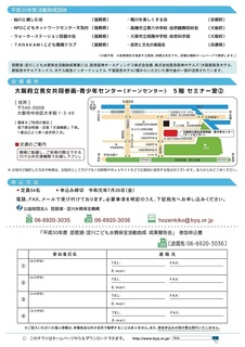 flyer2018[1]-02.jpg