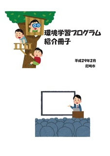 kankyougakusyuuproguramH2902[1]-001.jpg