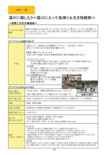 kankyougakusyuuproguramH2902[1]-031.jpg